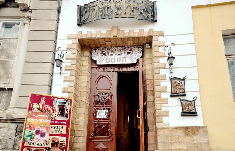 Дом музей вина в Евпатории