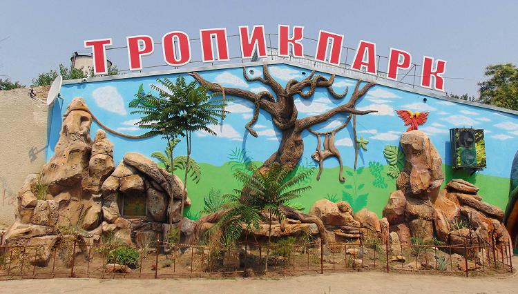 Развлечения для детей в Евпатории