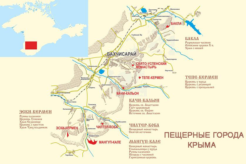 Карта-схема Пещерные города Крыма