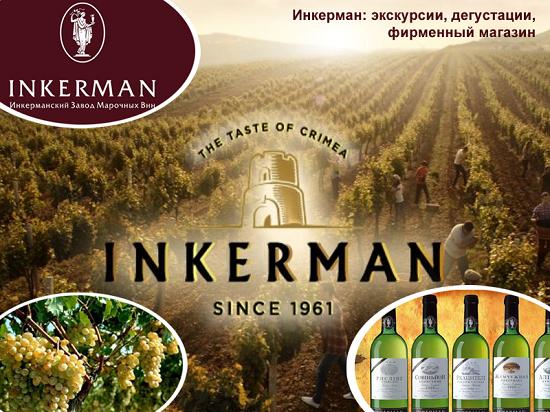 Винные туры в Крыму