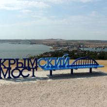 8 советов и 5 предостережений россиянам, собирающимся проехать по Крымскому мосту