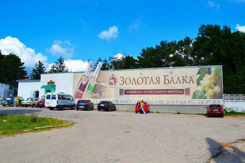 Винзовод золотая балка балаклава, севастополь