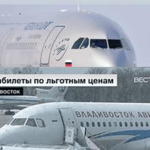 Когда начнут продавать субсидированные авиабилеты в Крым 2019 и кому они пологаются