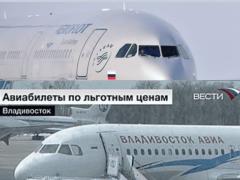 Когда начнут продавать субсидированные авиабилеты в Крым 2020 и кому они полагаются
