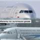 Когда начнут продавать субсидированные авиабилеты в Крым 2019 и кому они полагаются