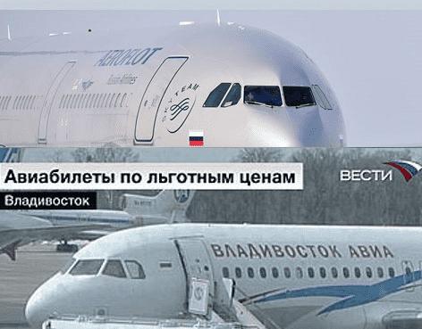Льготный авиабилет в Крым 2019