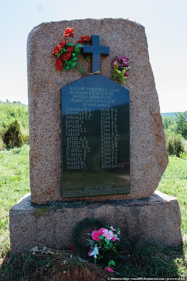 Могильный камень