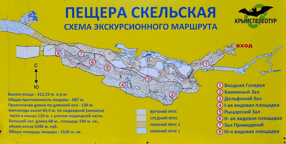 Скельские пещеры в Крыму (фото)