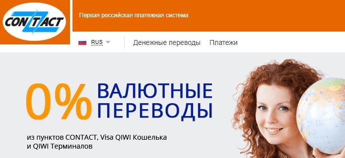 Почтовые переводы в Крым