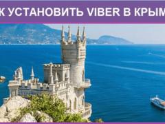 Как скачать и установить приложение Вайбер в Крыму: видео инструкция