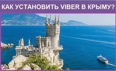 Как установить вайбер в Крыму