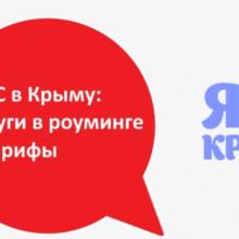 Оператор МТС Россия в Крыму: тарифы 2019, роуминг
