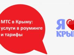 Оператор МТС Россия в Крыму: тарифы 2020, роуминг