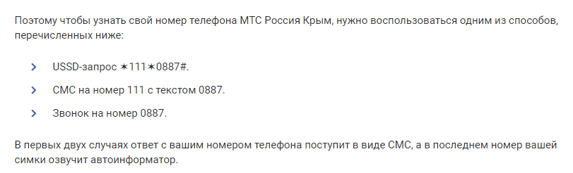 Как узнать свой номер МТС Крым