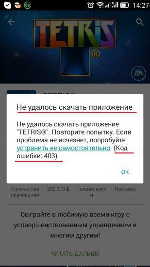 Плей мркет в Крыму