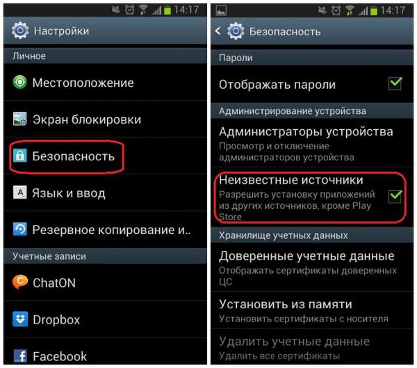 Плей маркет в Крыму