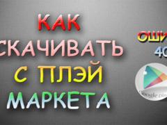 Не работает Плей Маркет в Крыму, что делать? Как устранить ошибку 403?