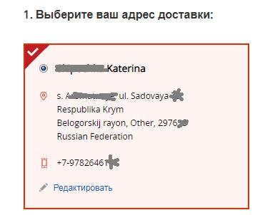 заказ с алиэкспресс в Крым