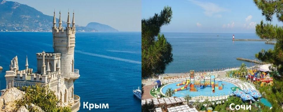 Крым или Сочи что выбрать