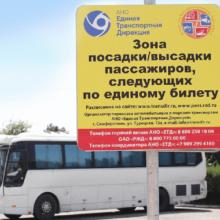 Единый билет для поездки в Крым: что нужно знать любому туристу?