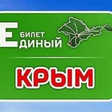 Сколько стоит единый билет в Крым? Расписание, цены 2020