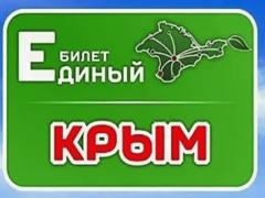 Сколько стоит единый билет в Крым? Расписание, цены 2019