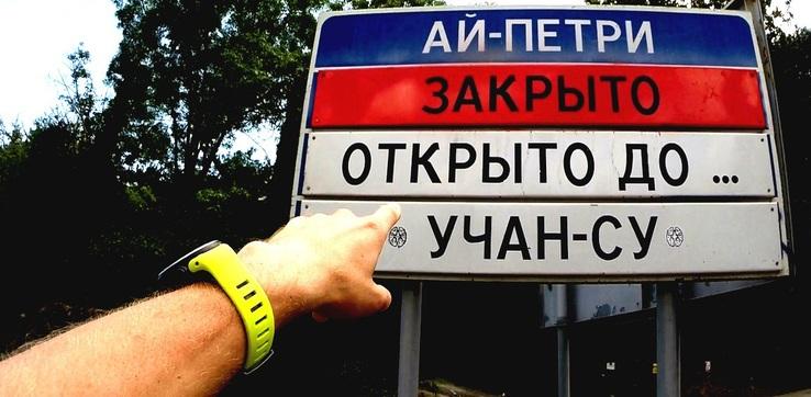 Указатели по дороге на Ай-Петри