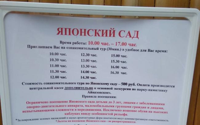 Сколько стоит билет в Японский парк в Партените