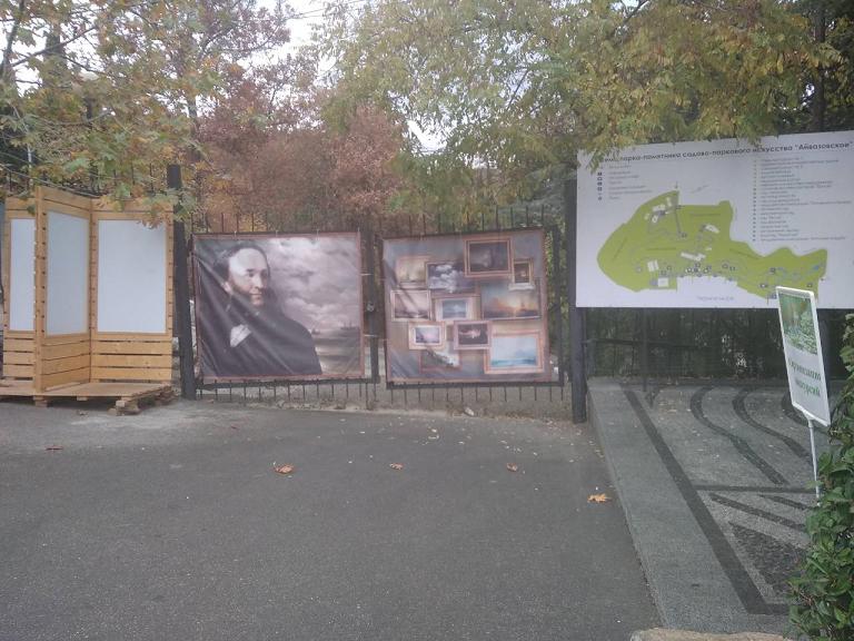 У входа в парк айвазовского