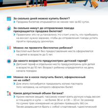 Как правильно ездить на поезде в Крым: рекомендации перевозчика
