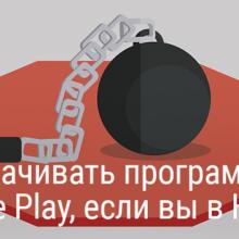 Как скачивать с гугл плей в Крыму с VPN