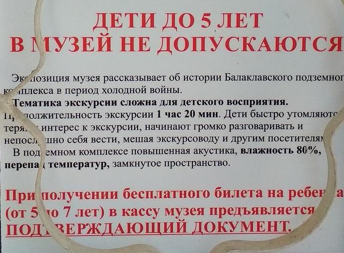 Музей подводных лодок в Севастополе